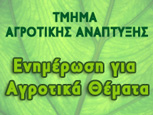 Ενημέρωση για Αγροτικά Θέματα