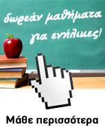 Δωρεάν μαθήματα για ενήλικες στο Δήμο Μαλεβιζίου