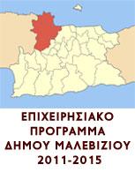Επιχειρησιακό Πρόγραμμα Δήμου Μαλεβιζίου 2011-2015