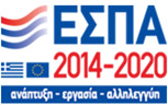 Δημοσιότητα ΕΣΠΑ 2014-2020