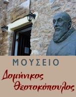 Μουσείο Δομήνικος Θεοτοκόπουλος