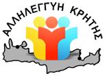 Προκήρυξη Θέσεων Κοινωφελούς Εργασίας